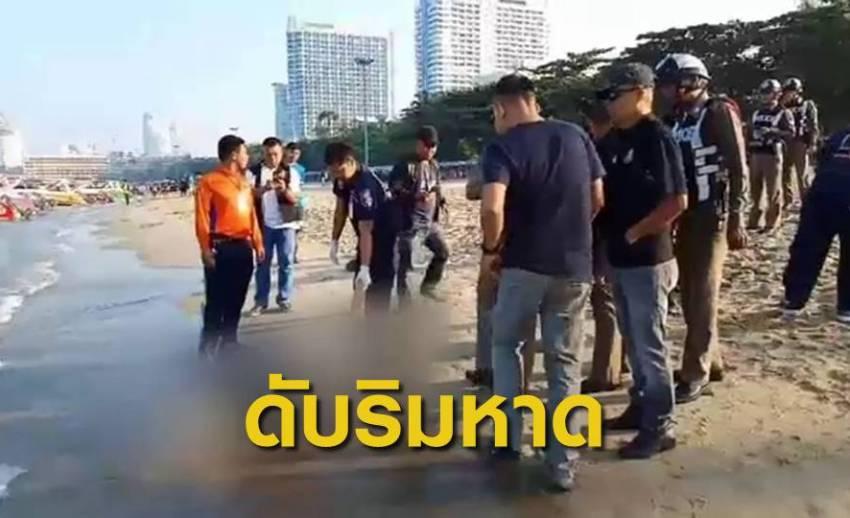 พบศพชายปริศนาริมหาดพัทยา คาดเป็นนักท่องเที่ยวจีน