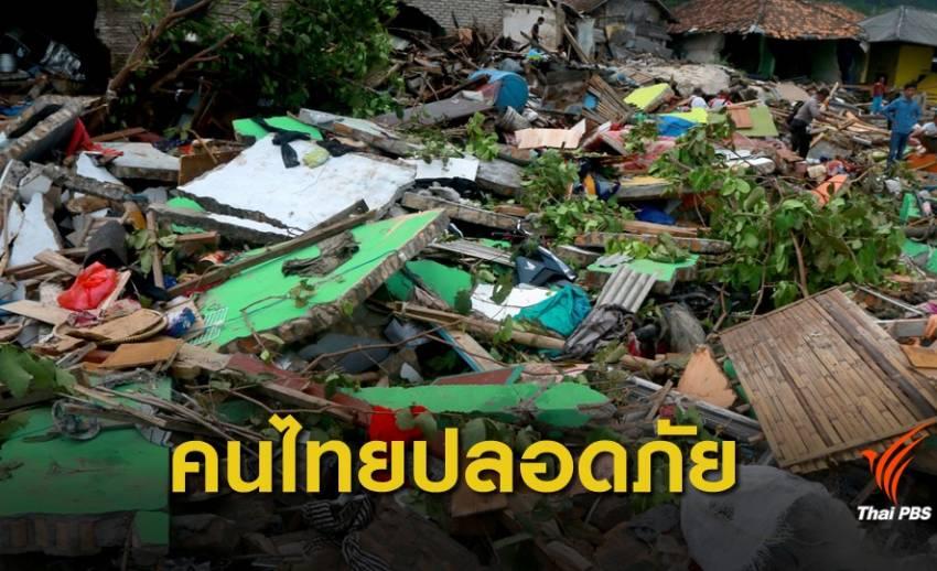 สถานทูตเผยไม่มีคนไทยได้รับผลกระทบ สึนามิอินโดฯ
