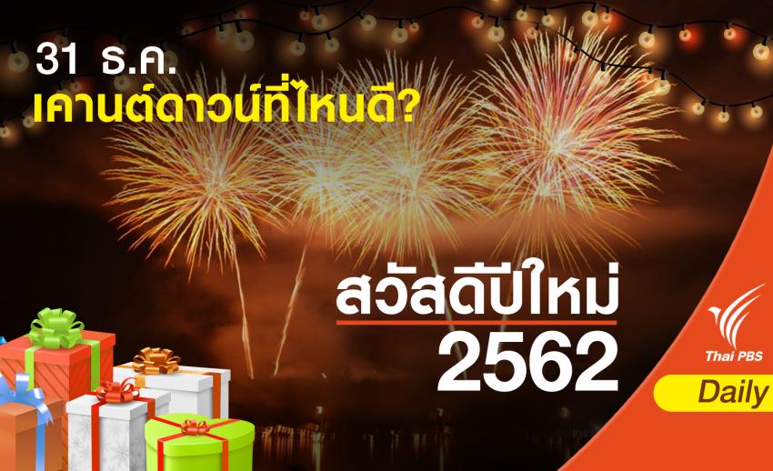 เช็ก! 10 ที่ทั่วไทยจัดเคานต์ดาวน์ 2562