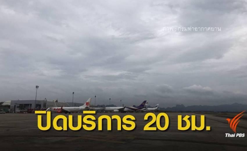 สนามบินสุราษฎร์ธานี ปิดให้บริการตั้งแต่ 4 โมงเย็น