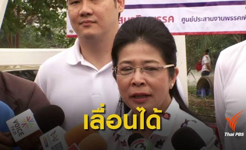 เช็กเสียง ! นักการเมืองพร้อม หากเลื่อนเลือกตั้งจาก 24 ก.พ.นี้