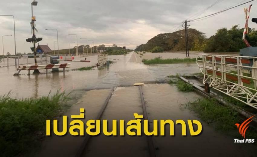 เช็กด่วน! รฟท.เปลี่ยนเส้นทางรถไฟสายใต้ หลังน้ำท่วมเส้นทาง