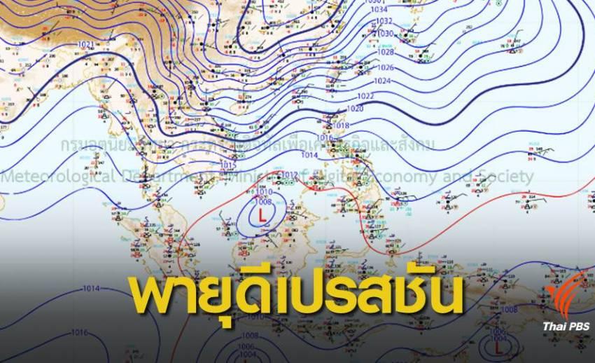 คนภาคใต้! เตรียมตัว 3-5 มกราคม มีฝนตกหนัก-หนักมาก