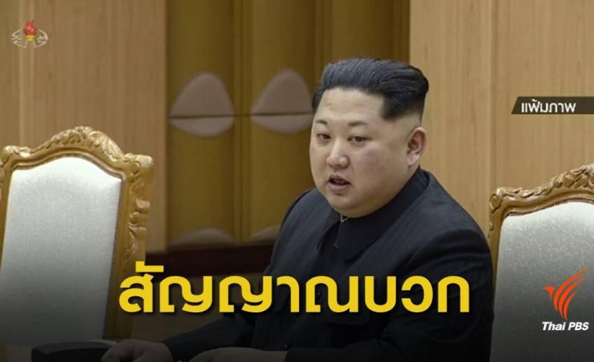 """""""ผู้นำเกาหลีเหนือ"""" อยากหารือร่วม """"เกาหลีใต้"""" มากขึ้นปีหน้า"""