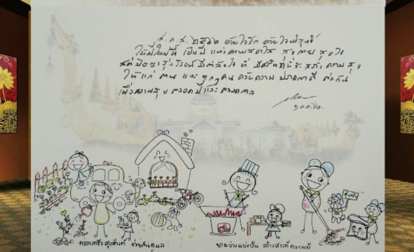 สมเด็จพระเจ้าอยู่หัว พระราชทานบัตรอวยพร แก่ปวงชนชาวไทย