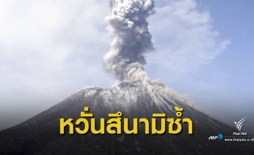 """อินโดฯ จับตาภูเขาไฟปะทุซ้ำ ยอดเสียชีวิต """"สึนามิ"""" 426 คน"""