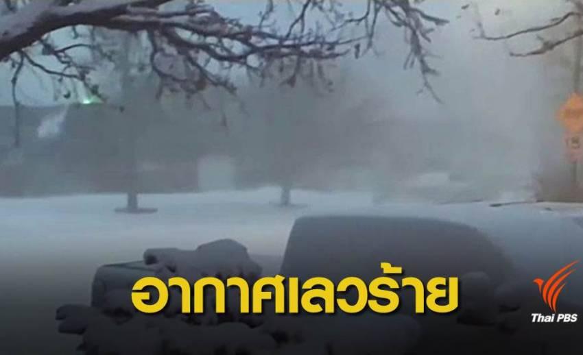 คาดสหรัฐฯ เผชิญหิมะ-ฝนตกหนักตลอดช่วงปีใหม่