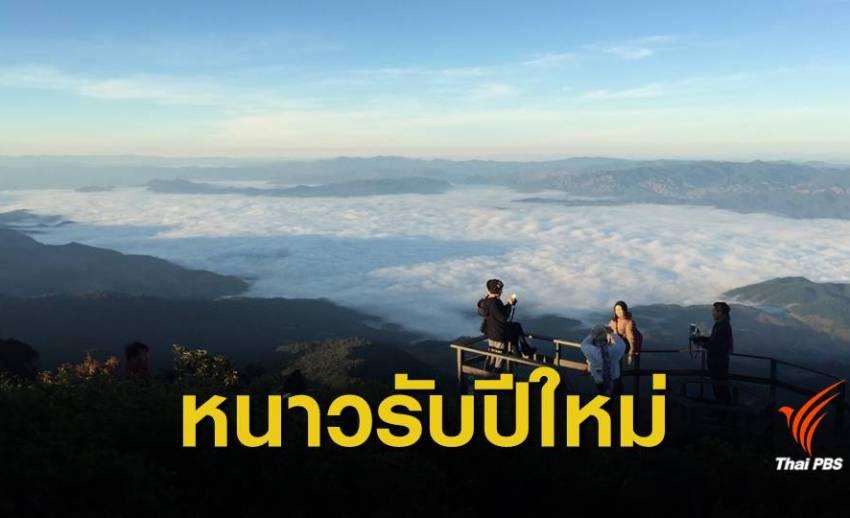 เตือนไทยตอนบนอากาศแปรปรวน อุณหภูมิลด 5-8 องศาฯ