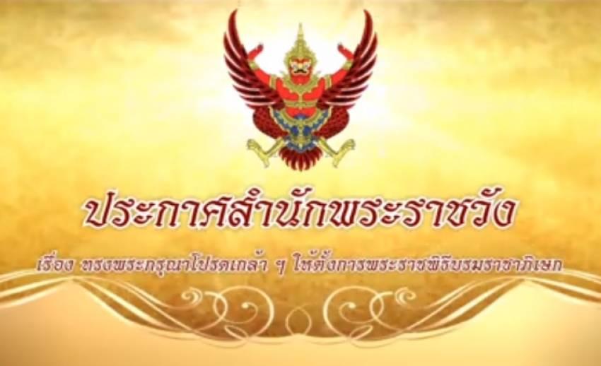 ประกาศสำนักพระราชวัง ตั้งการพระราชพิธีบรมราชาภิเษก 4-6 พ.ค.นี้