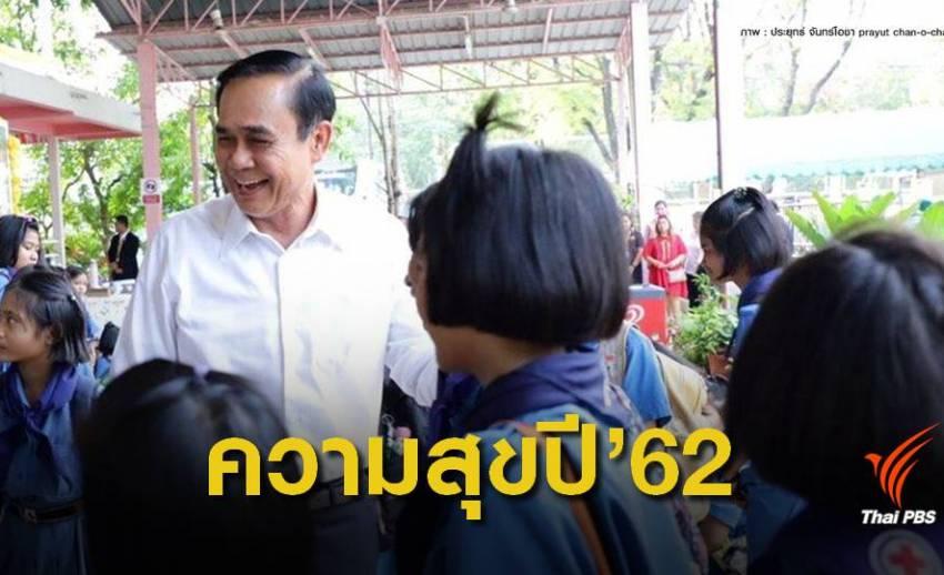 """""""นายกรัฐมนตรี""""อวยพรปีใหม่ ขอบ้านเมืองสงบ-รับการเปลี่ยนแปลง"""