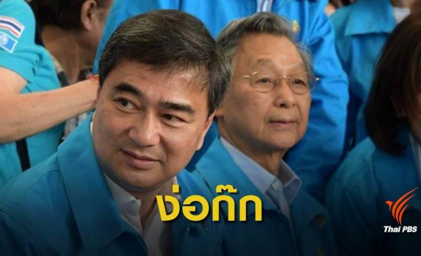 """""""ศึกใน"""" ประชาธิปัตย์ กระทบสภาวะ """"สามก๊ก"""" การเมืองไทย"""