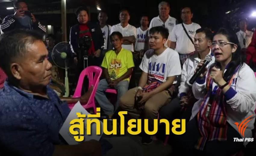 """เลือกตั้ง2562 : """"เพื่อไทย"""" หวังรักษา 3 ที่นั่ง """"หนองบัวลำภู"""""""