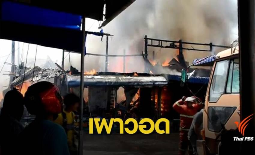 ไฟไหม้ตลาดชันสูตร จ.สิงห์บุรี เผาวอด 10 คูหา