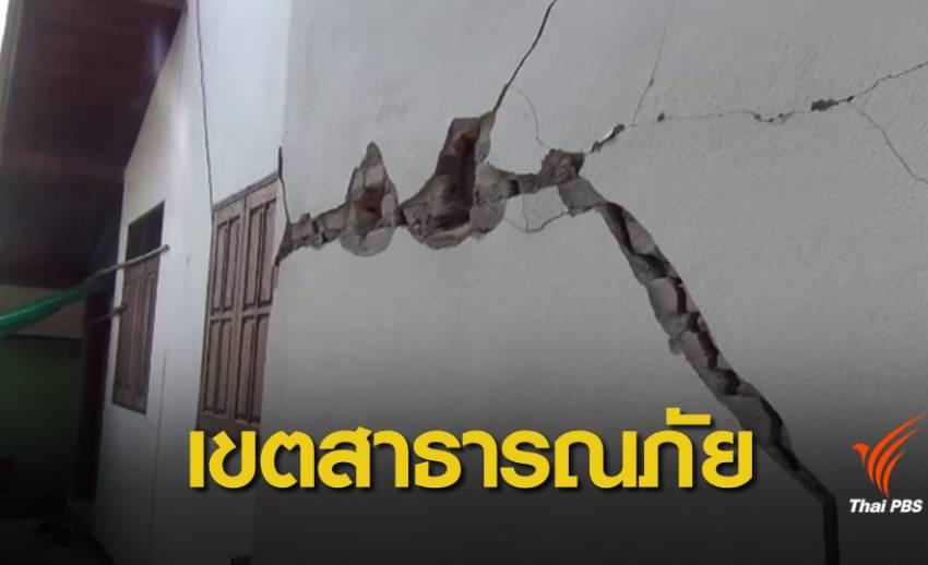 ประกาศ อ.วังเหนือ เป็นเขตประสบสาธารณภัยจากแผ่นดินไหว