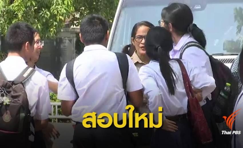 สทศ.จัดสอบใหม่ให้นักเรียน 248 คน สนามสอบ ร.ร.มัธยมวัดสิงห์