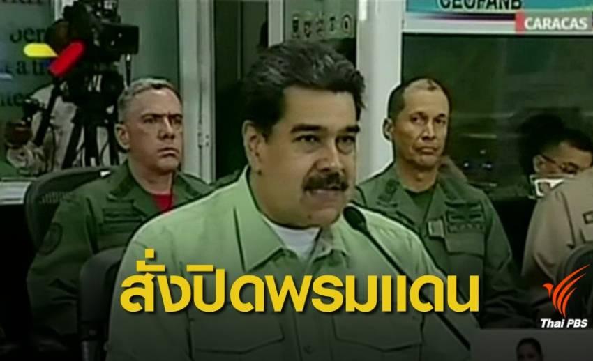 ผู้นำเวเนฯ ปิดพรมแดนบราซิล สกัดความช่วยเหลือจากต่างชาติ