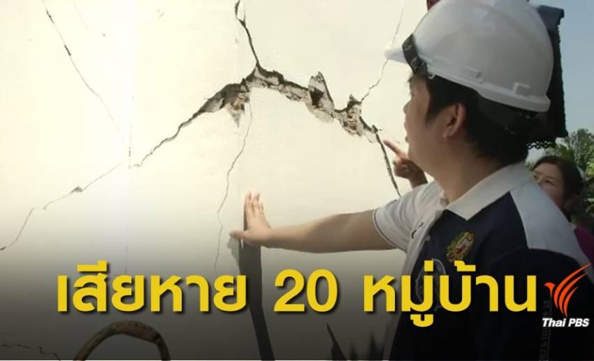 ร่องรอยแผ่นดินไหว! บ้านเรือนเสียหาย 80 หลัง