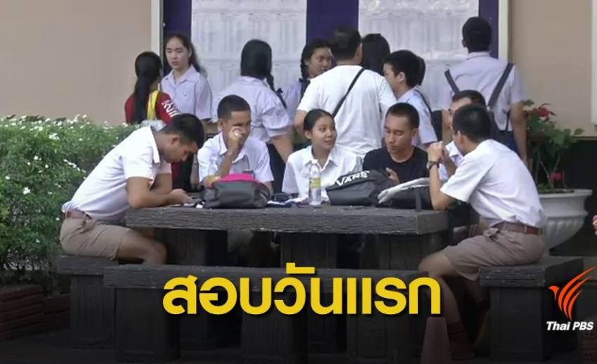 สนามสอบคึกคัก นักเรียน ม.6 เข้าสอบ GAT-PAT วันแรก