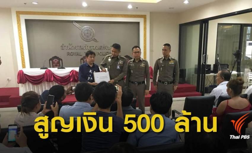 """ผู้เสียหายร้อง ตำรวจหลังถูกหลอกลงทุน """"บิทคอยน์"""" สูญกว่า 500 ล้าน"""