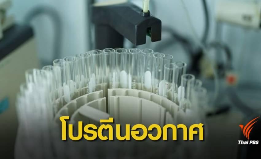 ครั้งแรก! ไทยส่งผลึกโปรตีนมาลาเรียทดลองบนสถานีอวกาศญี่ปุ่น