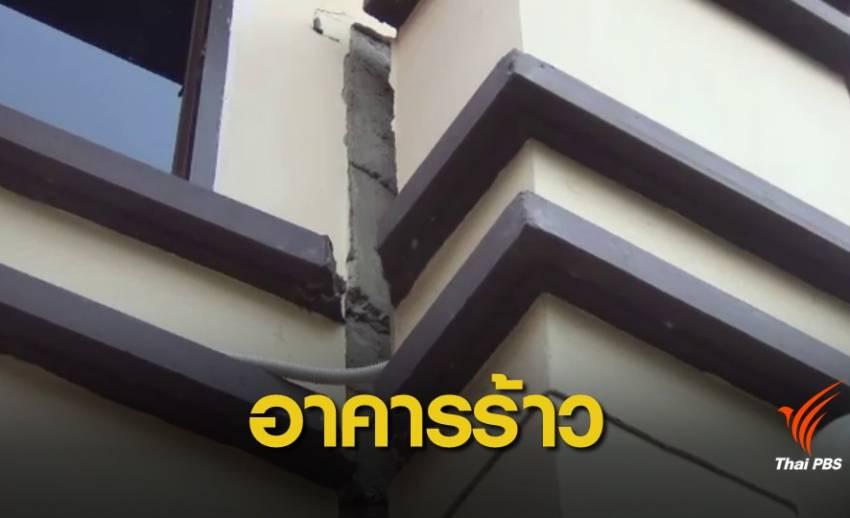 จ.ลำปาง แผ่นดินไหวถี่ 25 ครั้ง อาคาร-บ้านเรือนแตกร้าว