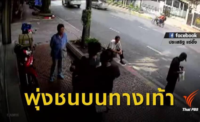 ชายวัย 55 ปี ยันไม่ยอมความคดีจักรยานยนต์พุ่งชนบนทางเท้า