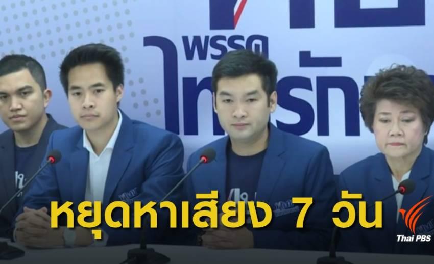 """เลือกตั้ง 2562 : """"ไทยรักษาชาติ"""" งดหาเสียงขอ 7 วัน ทำคำชี้แจงต่อศาลรัฐธรรมนูญ"""