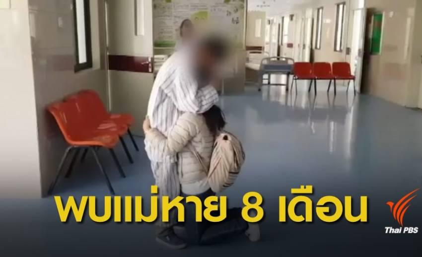 พบหญิงป่วยอัลไซเมอร์แล้ว หลังเดินออกจากบ้านไปถึงจีน