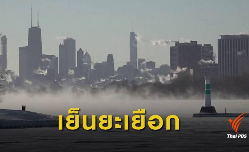 สหรัฐฯ อุณหภูมิติดลบ 37 องศาฯ เสียชีวิตแล้ว 7 คน