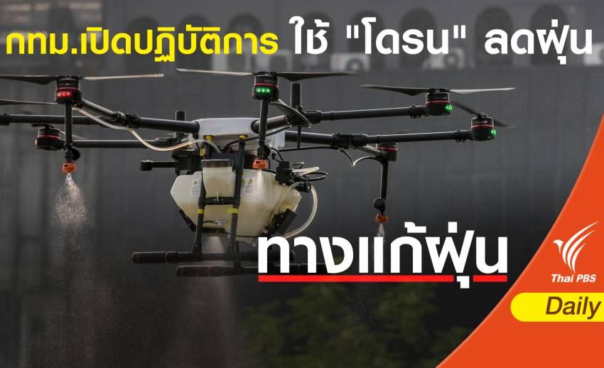 ฝุ่น PM 2.5 :  ผู้ว่าฯกทม.สั่งบินโดรนพ่นละอองน้ำลดฝุ่น 6 พื้นที่วิกฤต