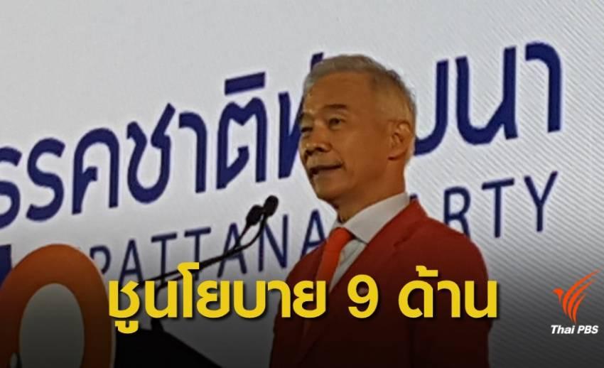 """""""ชาติพัฒนา"""" ชูนโยบาย 9 หน้า 9 ไกล ประเทศไทยไร้ปัญหา"""