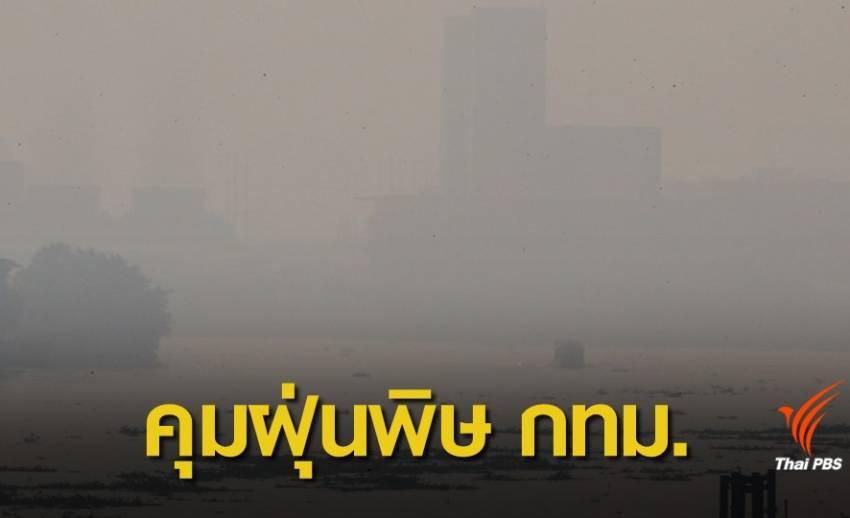 """30 ม.ค.นี้ """"อัศวิน"""" ประกาศคุมมลพิษทางอากาศ กทม. 26 เขต"""