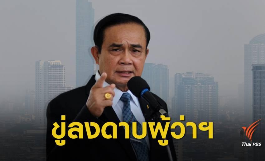 นายกรัฐมนตรี ขู่ลงดาบผู้ว่าฯ คุมเข้มปราบฝุ่นพิษ