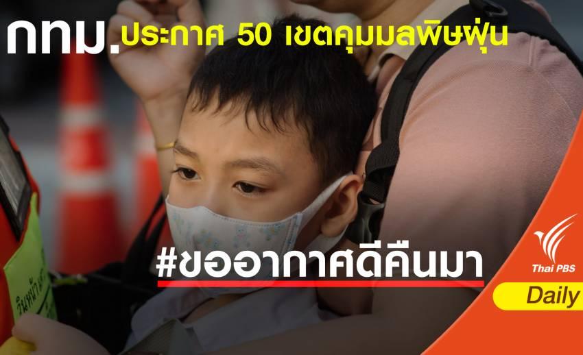 ฝุ่น PM 2.5 :  กทม.ประกาศ 50 เขตคุมมลพิษฝุ่น-ปิดโรงเรียน 437 แห่ง