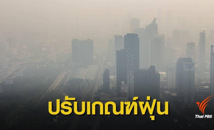 ปรับเกณฑ์ฝุ่นพิษสูง  75 ให้ผู้ว่าฯ กทม.ใช้กฎหมายรายเขต