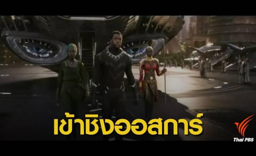 Black Panther หนังฮีโร่เรื่องแรกที่เข้าชิงหนังยอดเยี่ยม Oscar