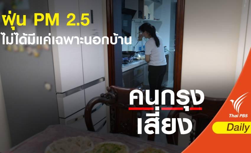 ภัยใกล้ตัว! รับมือฝุ่น PM 2.5 ที่ไม่ได้มีแค่เฉพาะนอกบ้าน