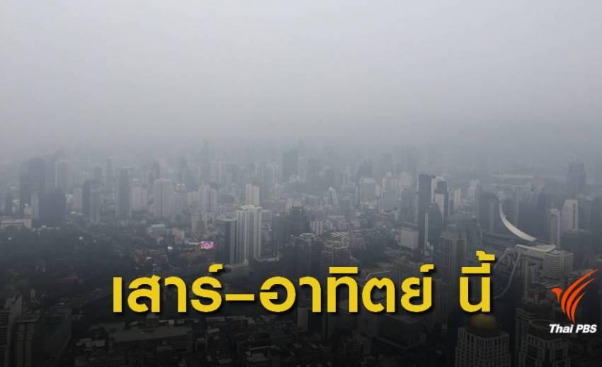 คาด 19-20 ม.ค.นี้ เมืองกรุงเจอฝุ่น PM 2.5 เพิ่ม
