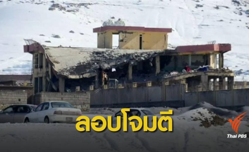 """""""ตอลีบาน"""" โจมตีหน่วยข่าวกรองกองทัพอัฟกานิสถาน เสียชีวิต 43 คน"""