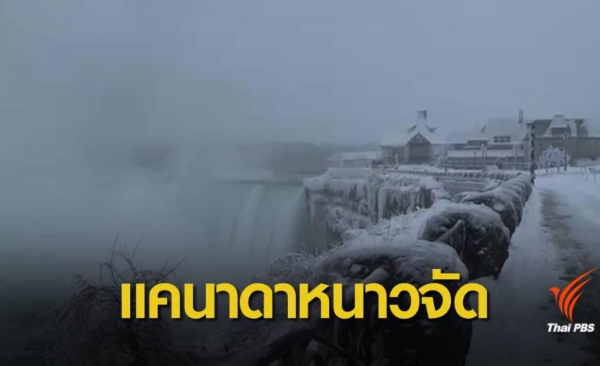 พายุหิมะพัดถล่ม ทำกรุงออตตาวาอุณหภูมิ -24 องศา