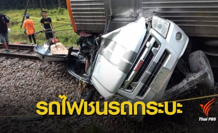 รถไฟพุ่งชนรถกระบะใน จ.สุราษฎร์ธานี เสียชีวิต 2 คน