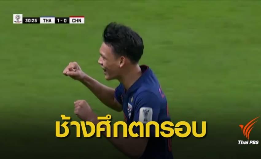 """ทีมชาติไทย แพ้ จีน 1-2 ร่วงรอบ 16 ทีมสุดท้าย """"เอเชียน คัพ"""""""