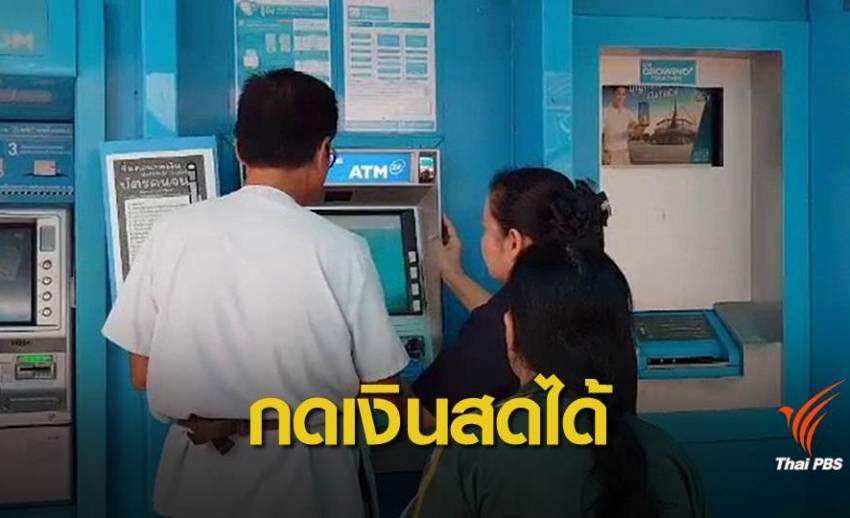 ปรับบัตรสวัสดิการรัฐกดเงินสดผ่าน ATM ได้