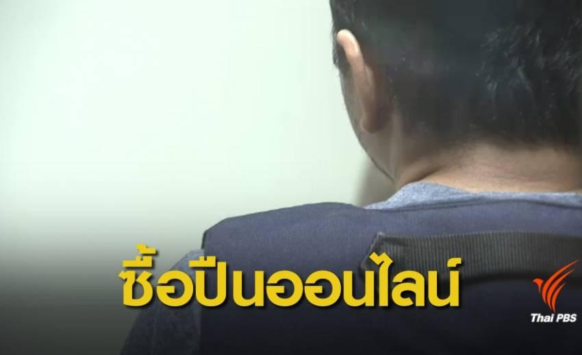 ตำรวจจับอดีต กปปส.ซื้ออาวุธปืนผ่านออนไลน์
