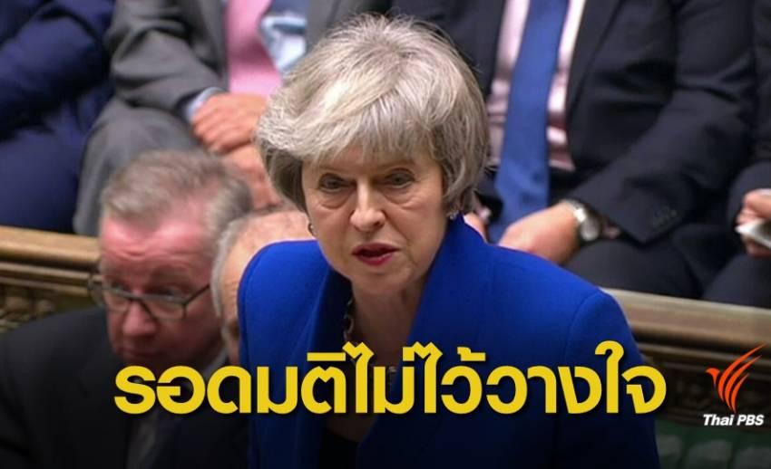 """รัฐบาลอังกฤษเดินหน้าข้อตกลง """"เบร็กซิท"""""""