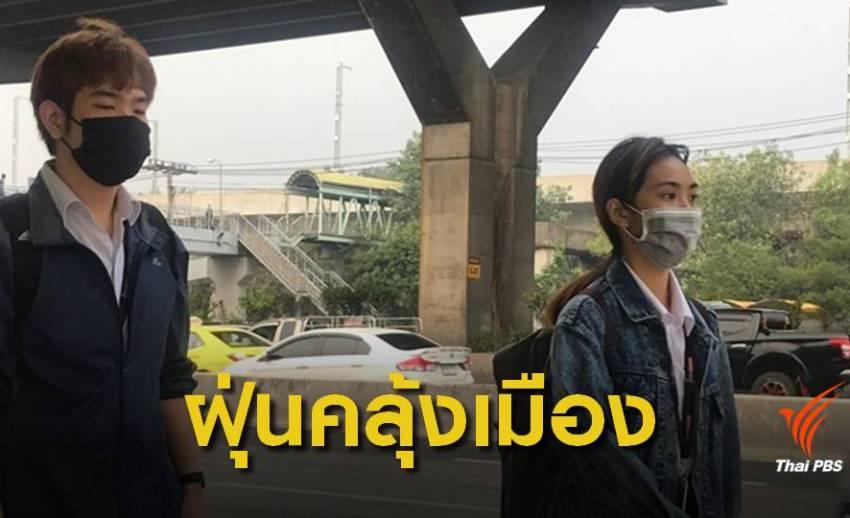 คนกรุงตื่นมลพิษ สวมหน้ากากป้องกันฝุ่น
