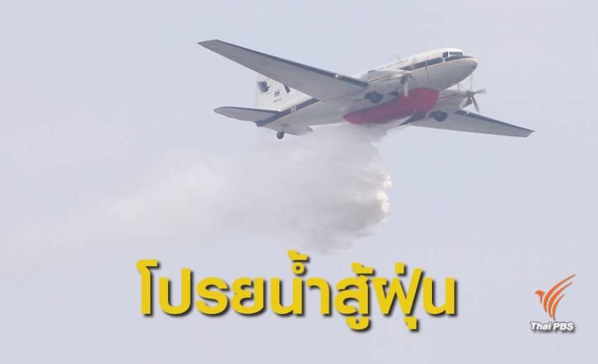 ทอ.บินโปรยละอองน้ำ 9,000 ลิตร แก้วิกฤตฝุ่น