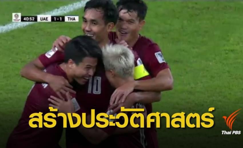 ทีมชาติไทย เสมอ ยูเออี 1-1 ทะลุเข้ารอบ 16 ทีมสุดท้าย เอเชียนคัพ