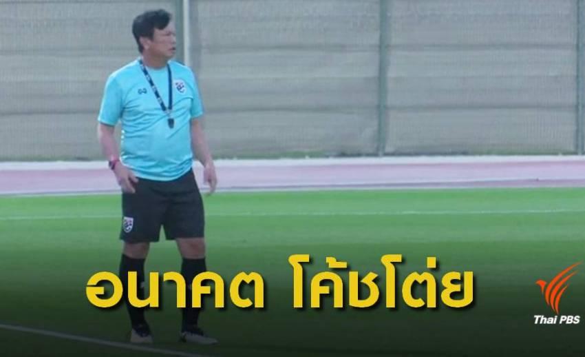 """""""โค้ชโต่ย"""" ว่าที่ผู้ฝึกสอนทีมชาติไทย"""