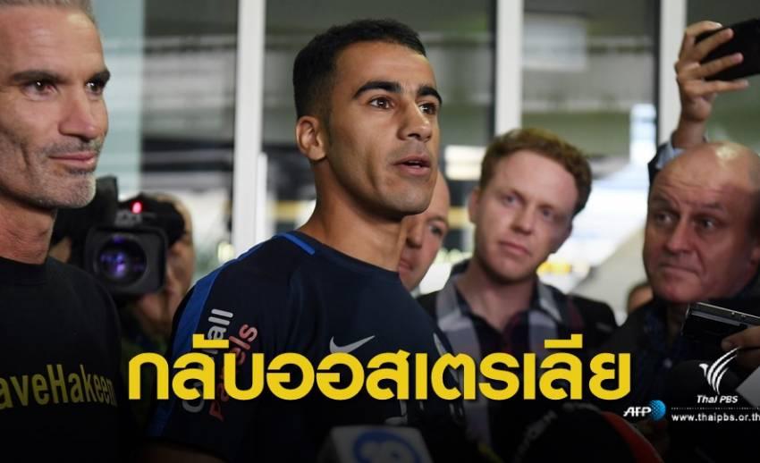 """นายกฯ ออสเตรเลียขอบคุณไทยช่วย """"ฮาคีม"""" กลับบ้าน"""
